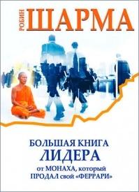 Большая книга лидера от монаха, который продал свой «феррари». Робин Шарма