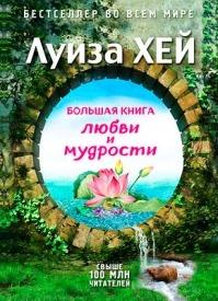Большая книга любви и мудрости. Луиза Хей