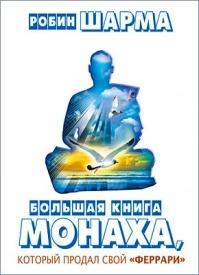 Большая книга монаха, который продал свой «феррари». Робин Шарма