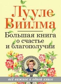 Большая книга о счастье и благополучии. Лууле Виилма