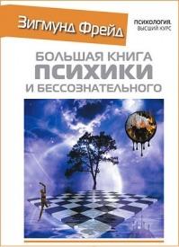 Большая книга психики и бессознательного. Зигмунд Фрейд