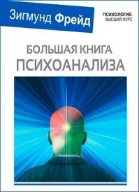 Большая книга психоанализа. Зигмунд Фрейд