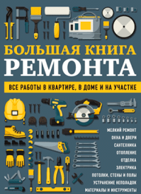 Большая книга ремонта. Валерий Петрович Гринкевич, Игорь Васильевич Екимов