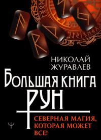 Большая книга рун. Николай Журавлев