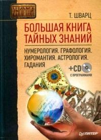 Большая книга тайных знаний. Теодор Шварц