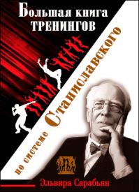 Большая книга тренингов по системе Станиславского. Эльвира Сарабьян