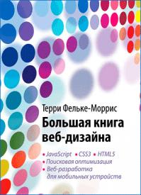 Большая книга веб-дизайна. Терри Фельке-Моррис