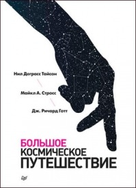 Большое космическое путешествие. Нил Деграсс Тайсон, Дж. Ричард Готт, Майкл А. Стросс
