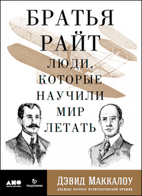 Братья Райт. Дэвид Маккаллоу