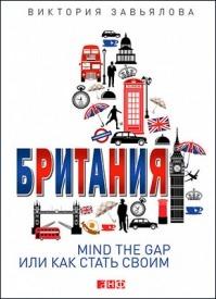 Британия. Mind the Gap, или Как стать своим. Виктория Завьялова