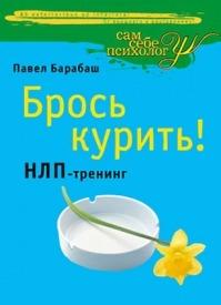 Брось курить! НЛП-тренинг. Павел Барабаш
