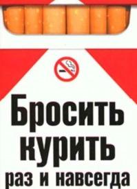 Бросить курить раз и навсегда. Катерина Геннадьевна Берсеньева