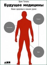 Будущее медицины: Ваше здоровье в ваших руках. Эрик Тополь