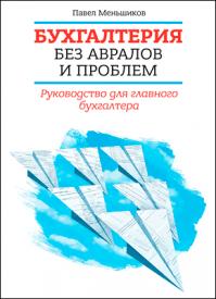 Бухгалтерия без авралов и проблем. Павел Меньшиков