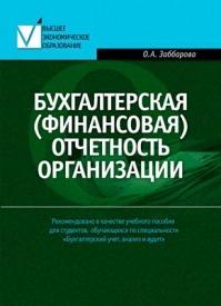 Бухгалтерская (финансовая) отчетность организации. Ольга Заббарова