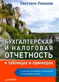 Бухгалтерская и налоговая отчетность в таблицах и примерах. С. А. Левшова
