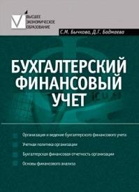 Бухгалтерский финансовый учет. С. М. Бычкова, Дина Бадмаева