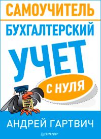 Бухгалтерский учет с нуля. Андрей Гартвич