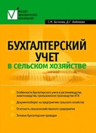 Бухгалтерский учет в сельском хозяйстве. С. М. Бычкова, Дина Бадмаева