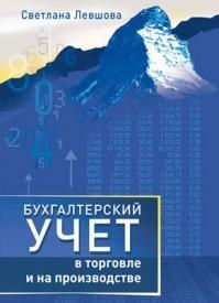 Бухгалтерский учет в торговле и на производстве.С. А. Левшова