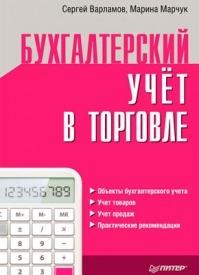 Бухгалтерский учет в торговле. Марина Марчук, Сергей Варламов