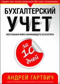 Бухгалтерский учет за 10 дней. Андрей Гартвич