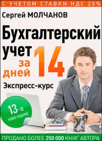 Бухгалтерский учет за 14 дней. Сергей Молчанов