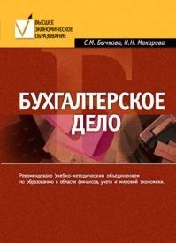 Бухгалтерское дело. С. М. Бычкова, Надежда Макарова