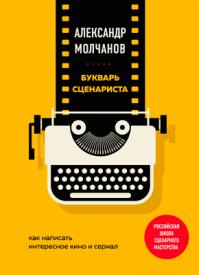 Букварь сценариста. Александр Молчанов