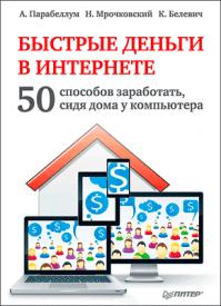 Быстрые деньги в Интернете. Николай Мрочковский, Андрей Парабеллум, Кирилл Белевич