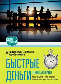 Быстрые деньги в консалтинге. Андрей Парабеллум, Сергей Савинов, Татьяна Коробейникова