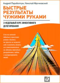 Книга Быстрые результаты чужими руками. Николай Мрочковский, Андрей Парабеллум