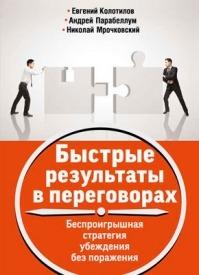 Быстрые результаты в переговорах. Николай Мрочковский, Андрей Парабеллум, Евгений Колотилов