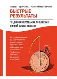 Быстрые результаты: 10-дневная программа повышения личной эффективности. Николай Мрочковский, Андрей Парабеллум