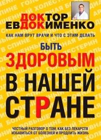 Быть здоровым в нашей стране. Павел Евдокименко