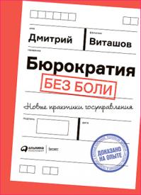 Бюрократия без боли. Дмитрий Виташов