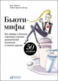 Бьюти-мифы. Яна Зубцова, Тийна Орасмяэ-Медер