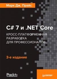 C# 7 и .NET Core. Марк Дж. Прайс