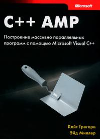 C++ AMP. Кейт Грегори, Эйд Миллер