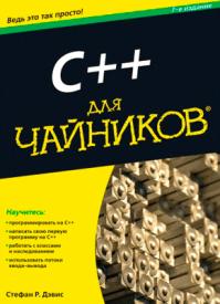 C++ для чайников. Стефан Рэнди Дэвис