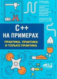 C++ на примерах. Петр Евдокимов, Павел Орленко