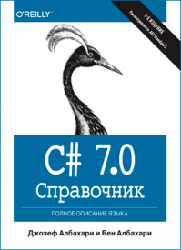Справочник C# 7.0. Бен Албахари Джозеф Албахари