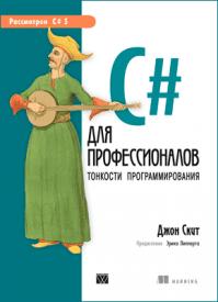 C# для профессионалов. Джон Скит