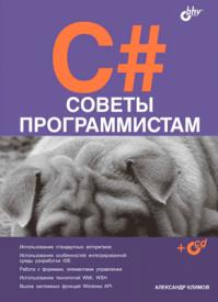C#. Советы программистам. Александр Климов