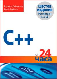 C++ за 24 часа. Роджерс Кейденхед, Джесс Либерти