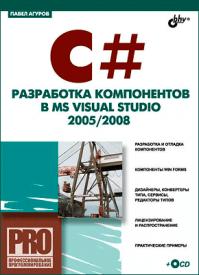 C#. Разработка компонентов в MS Visual Studio