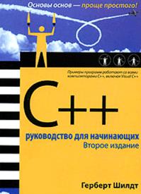 C++. Руководство для начинающих. Герберт Шилдт