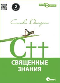 C++. Священные знания. Стивен Дьюхерст