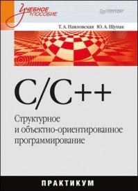 C/C++. Юрий Щупак, Татьяна Александровна Павловская
