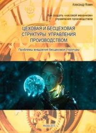 Цеховая и бесцеховая структуры управления производством. Александр Фомин